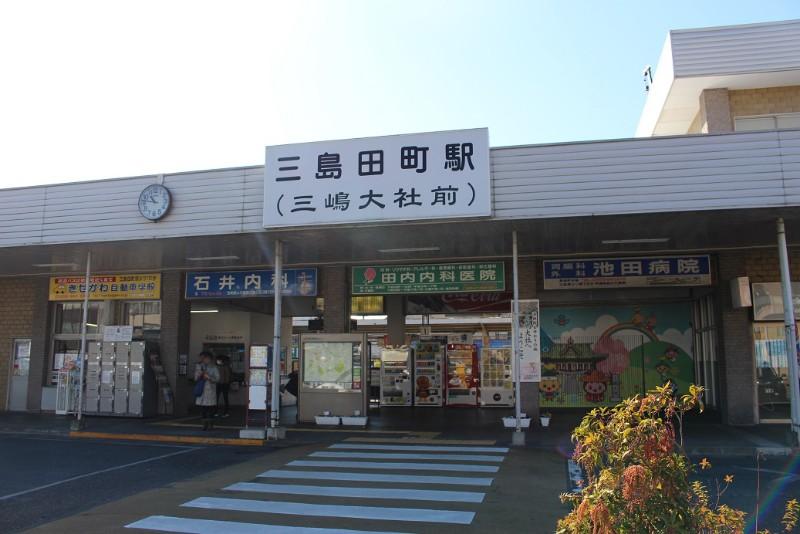 三島田町駅