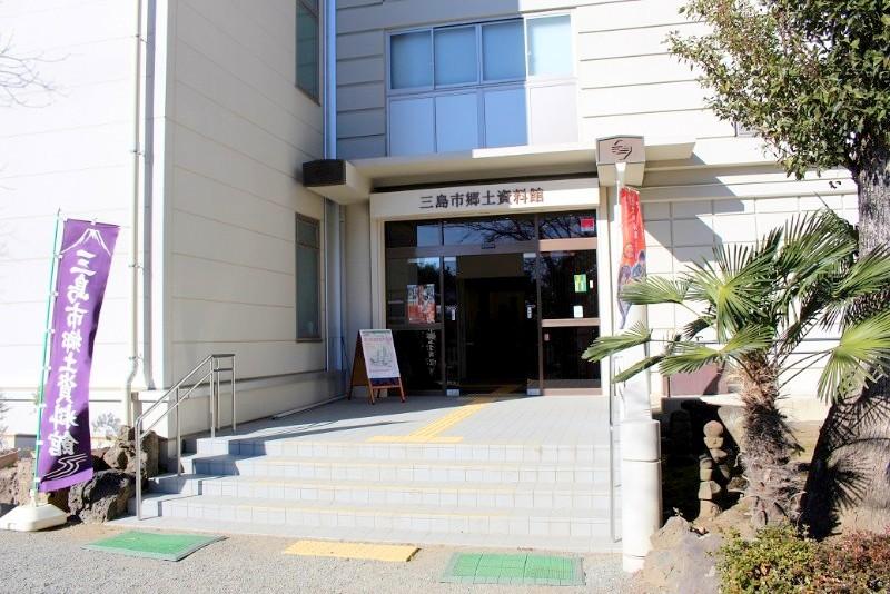 三島市郷土資料館 入り口外観