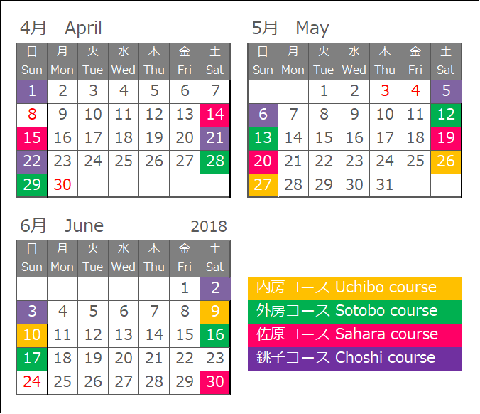 B.B.BASE運行カレンダー