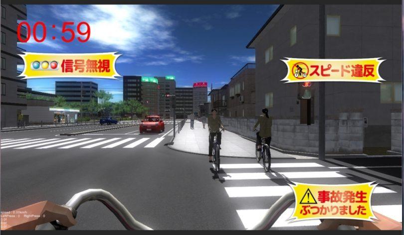 自転車シミュレータ画面