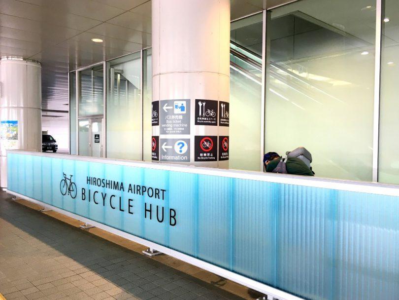 広島空港サイクルハブ01