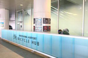広島空港サイクルハブ