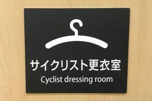 広島空港サイクリスト更衣室