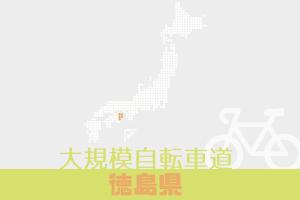 大規模自転車道 徳島
