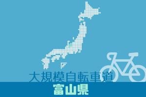 大規模自転車道 富山