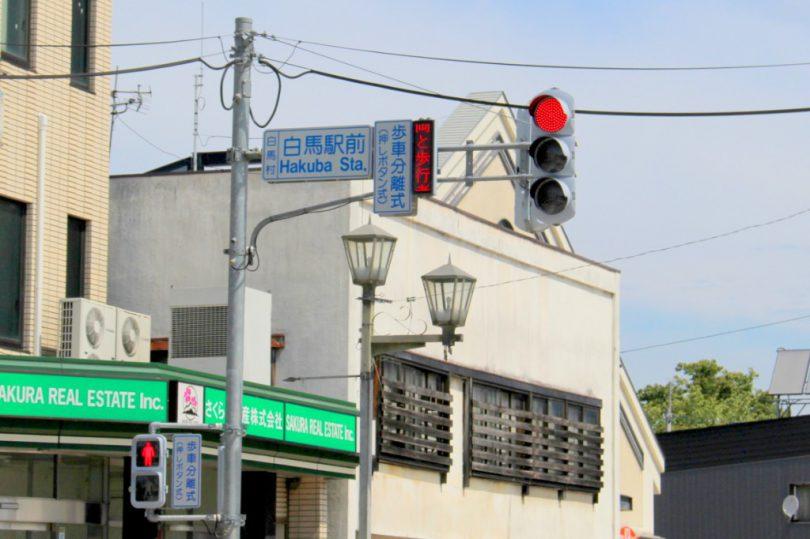 白馬駅前の信号機