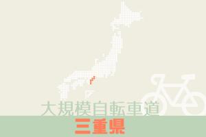 大規模自転車道 三重