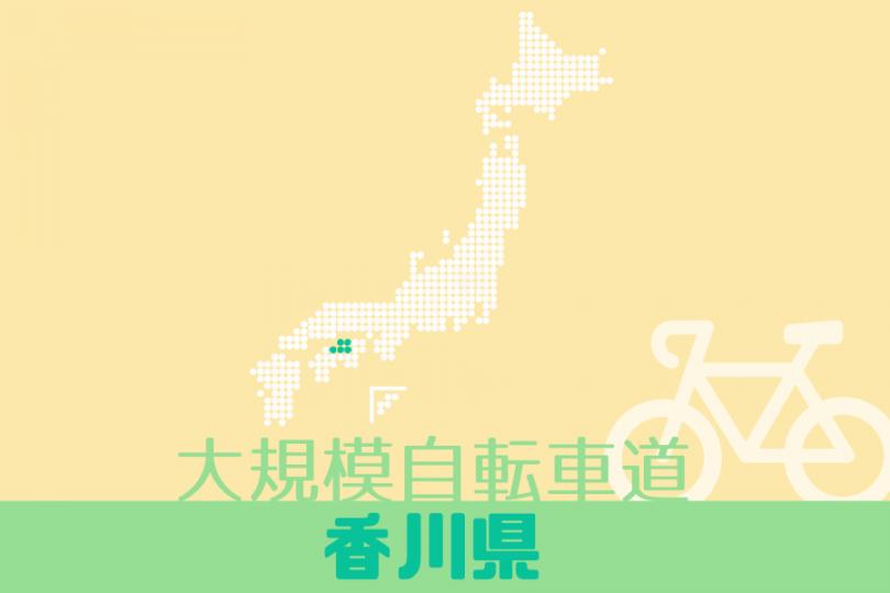 大規模自転車道 香川