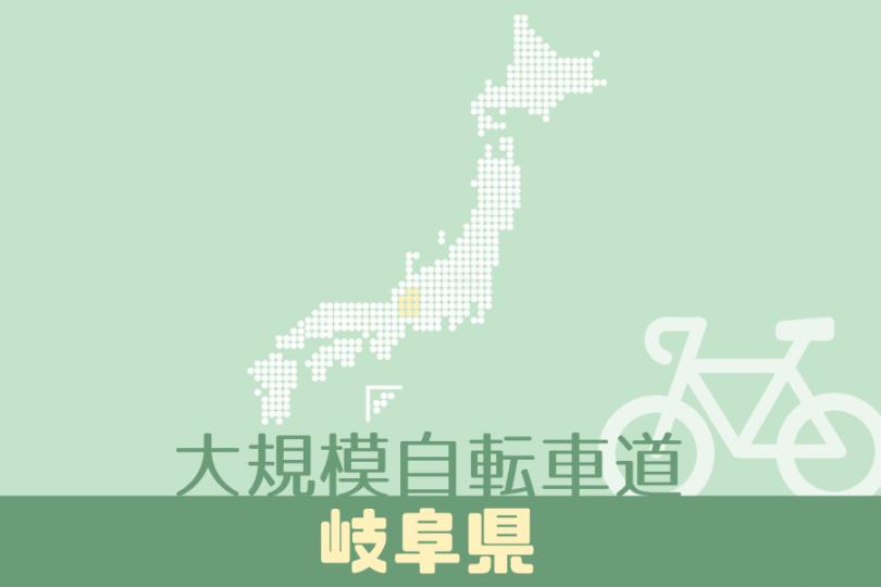 大規模自転車道 岐阜