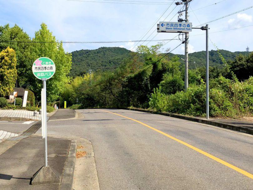 市民四季の森 案内標識