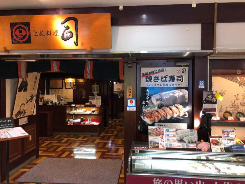 高知空港のレストラン