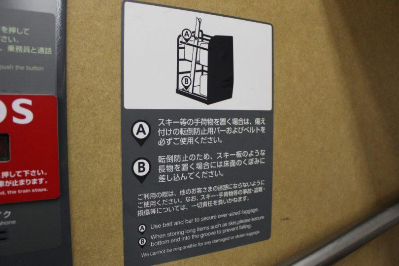 手荷物置き場の説明