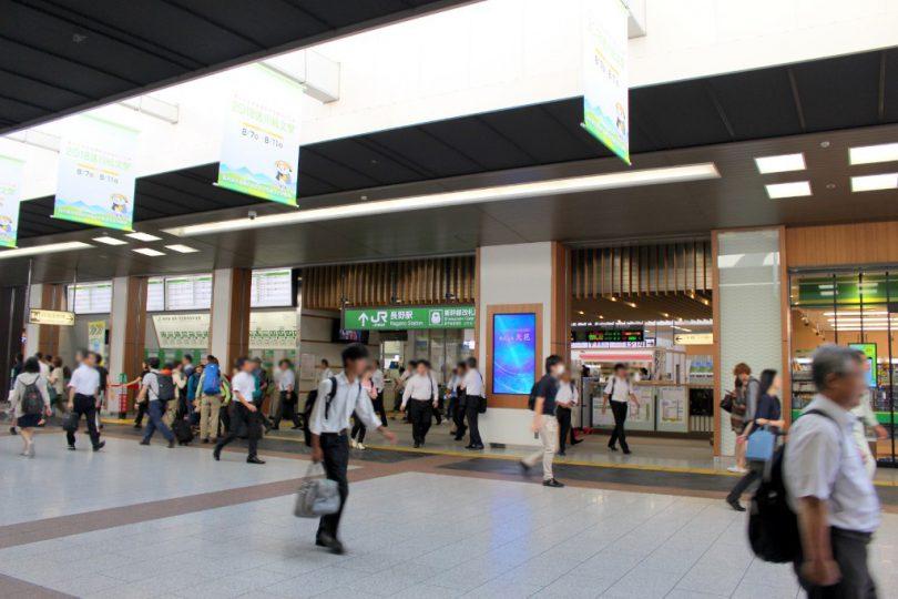 長野駅改札口