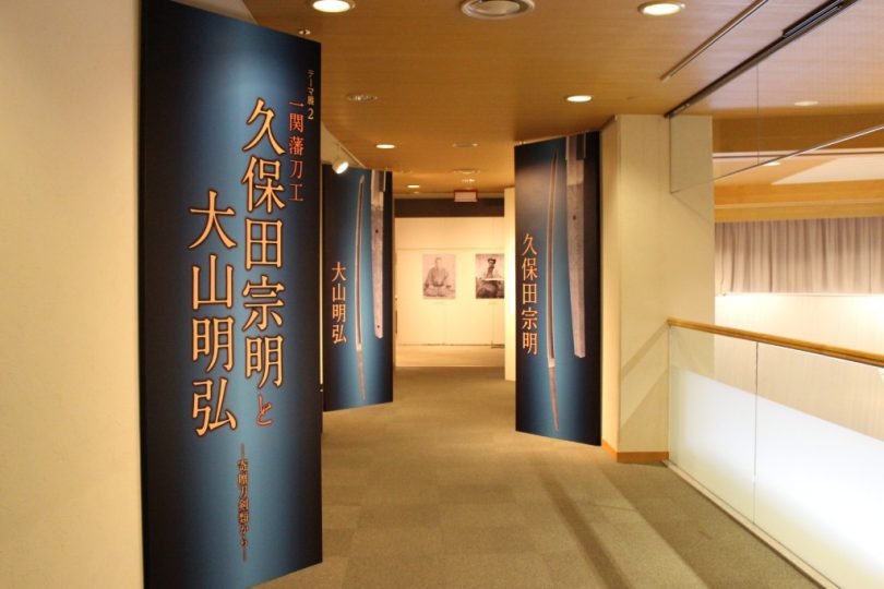 一関市博物館 テーマ展入口