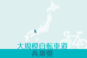 大規模自転車道 兵庫