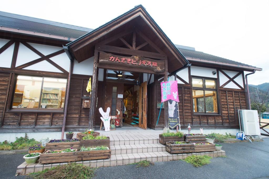 木工芸センター かんざきピノキオ館