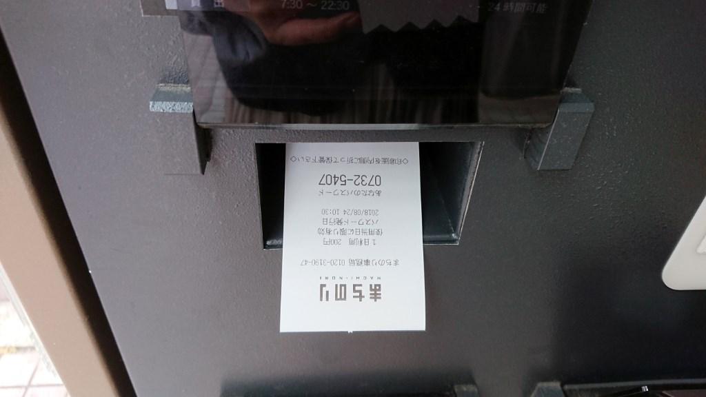 金沢_まちのり_端末機 パスワード発行
