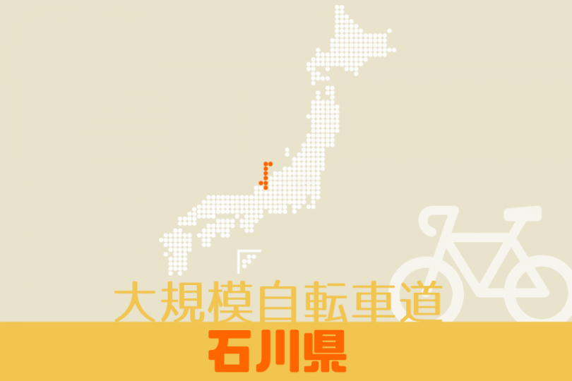 大規模自転車道 石川