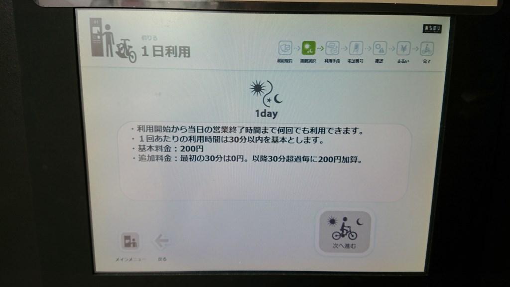 金沢_まちのり_端末機 画面12