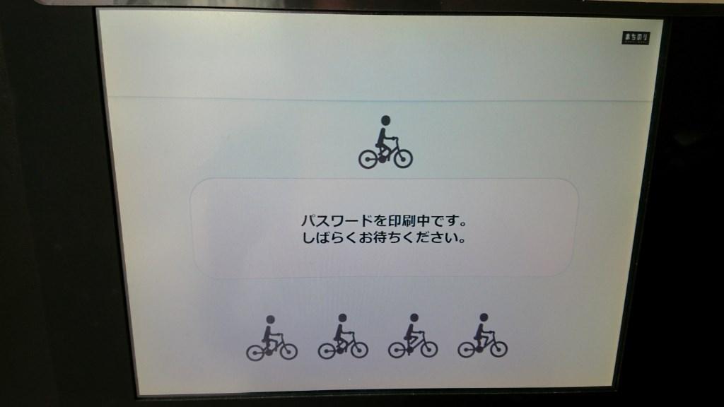 金沢_まちのり_端末機 画面18