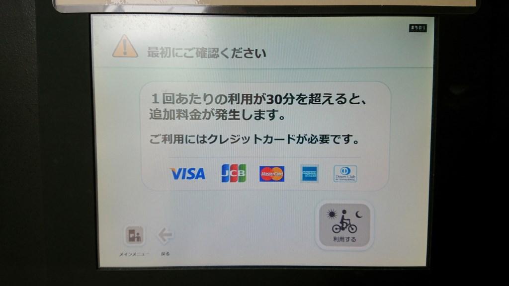 金沢_まちのり_端末機 画面6