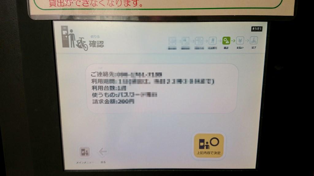 金沢_まちのり_端末機 画面15