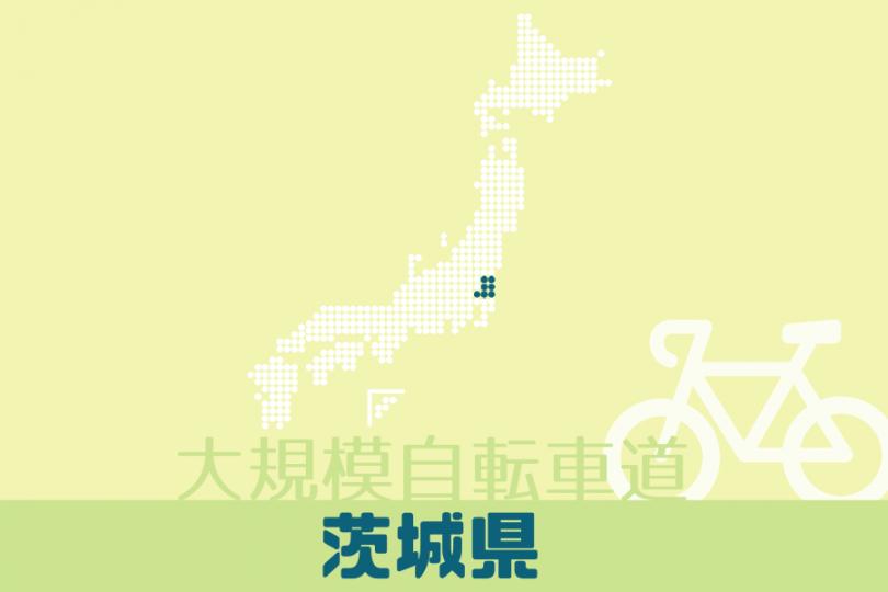 大規模自転車道 茨城県