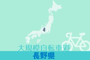 大規模自転車道 長野