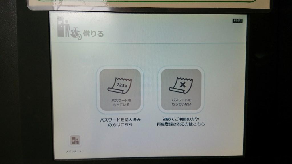 金沢_まちのり_端末機 画面5