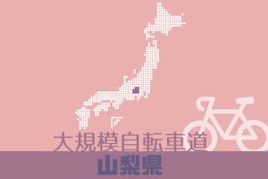 大規模自転車道 山梨