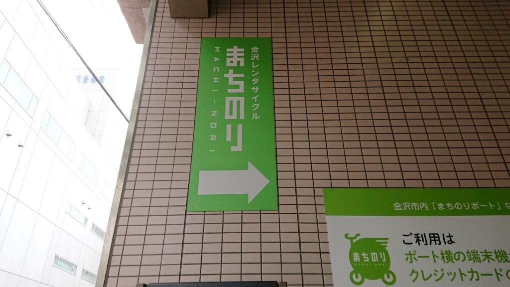 金沢_まちのり_看板1