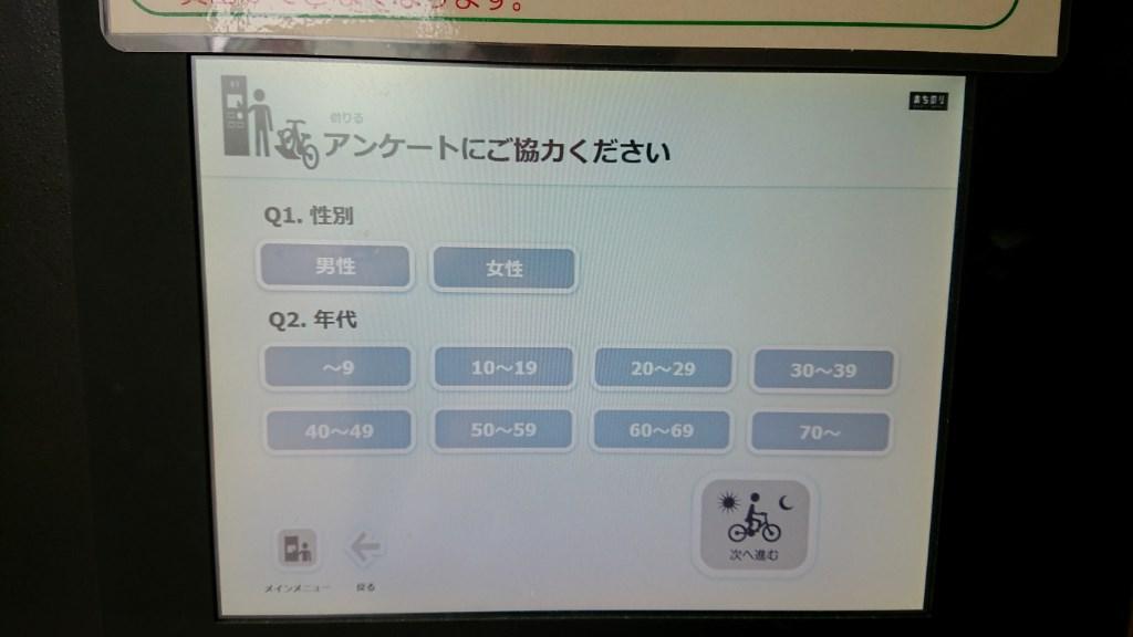 金沢_まちのり_端末機 画面8