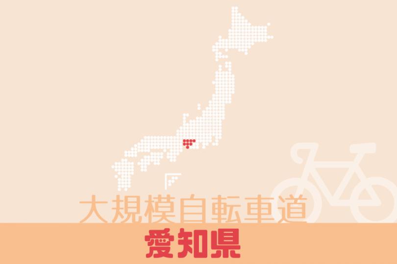大規模自転車道 愛知