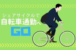 シェアサイクルで自転車通勤