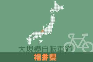 大規模自転車道 福井