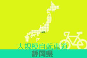 大規模自転車道 静岡