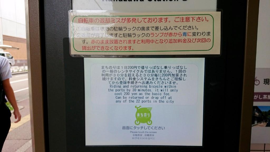 金沢_まちのり_端末機 画面1