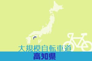 大規模自転車道 高知