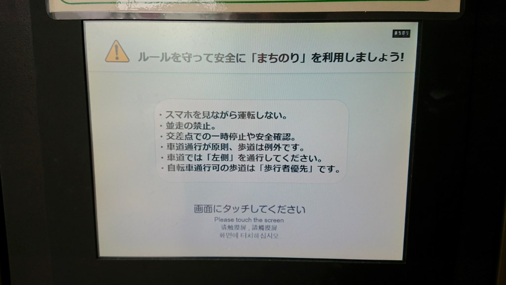 金沢_まちのり_端末機 画面2