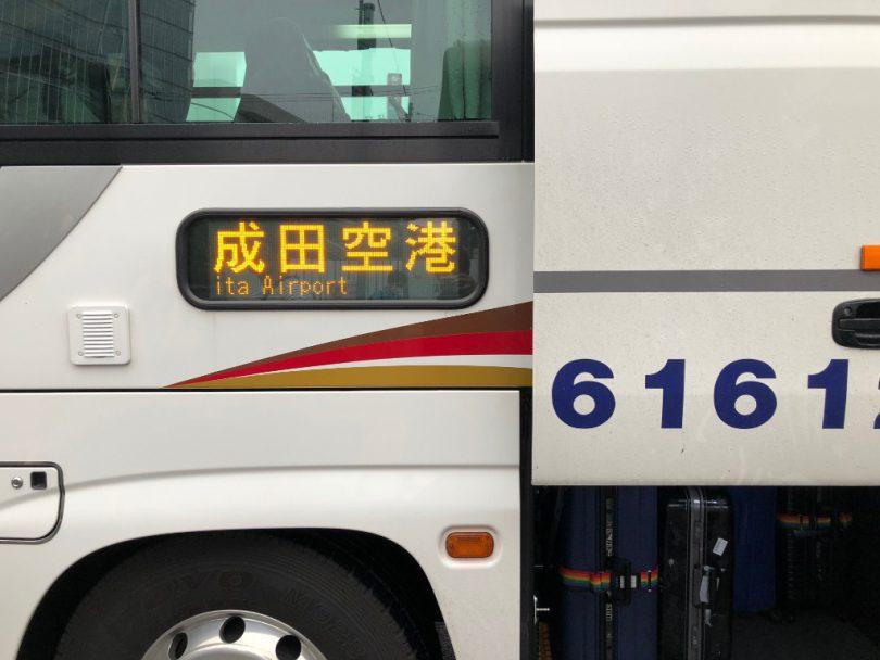 成田空港行きのリムジンバス