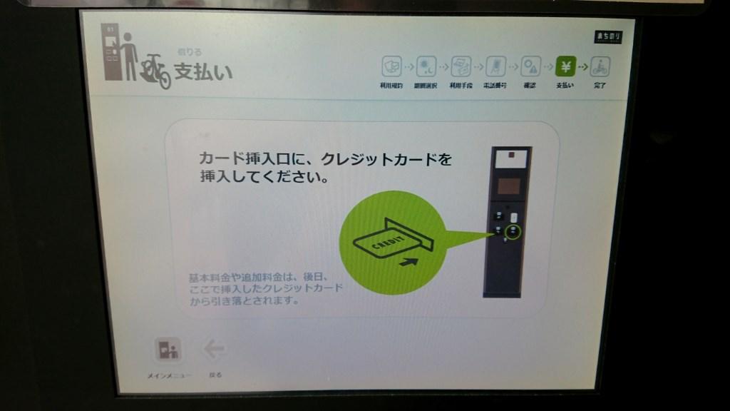 金沢_まちのり_端末機 画面16