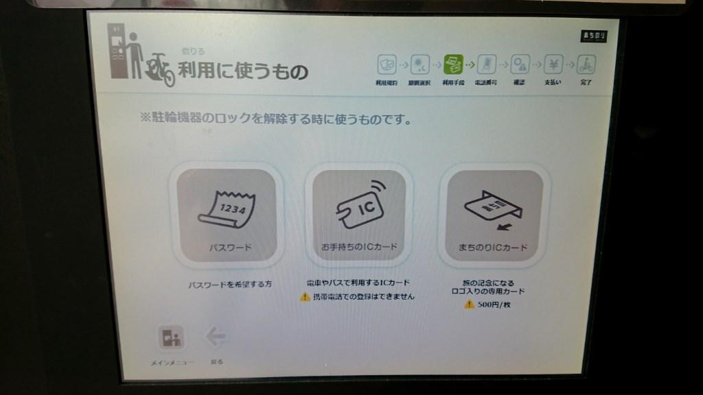 金沢_まちのり_端末機 画面13