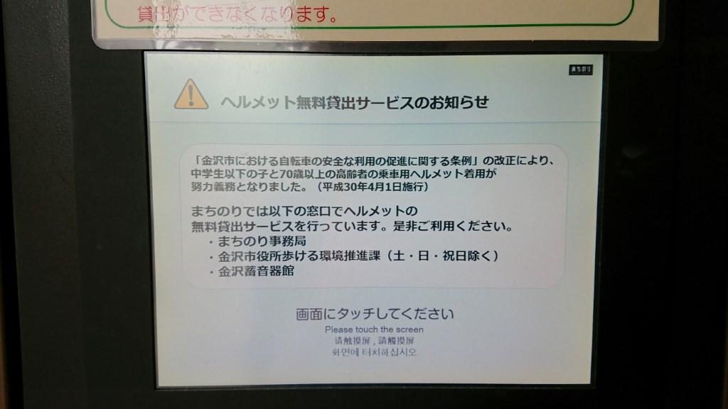 金沢_まちのり_端末機 画面3