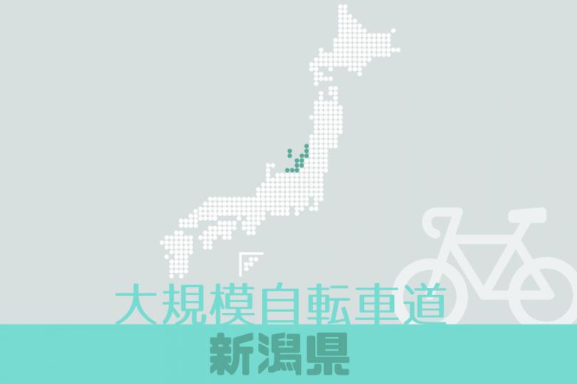 大規模自転車道 新潟