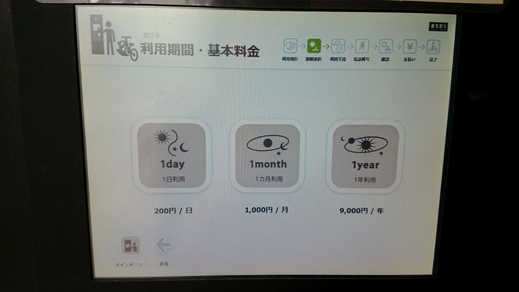 金沢_まちのり_端末機 画面11