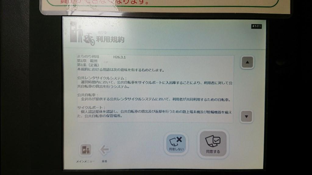 金沢_まちのり_端末機 画面7