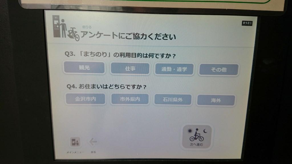 金沢_まちのり_端末機 画面10