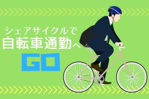シェアサイクルで自転車通勤へGO エピソード0