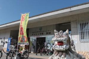 がんじゅう駅・南城