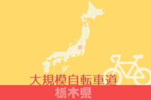 大規模自転車道 栃木